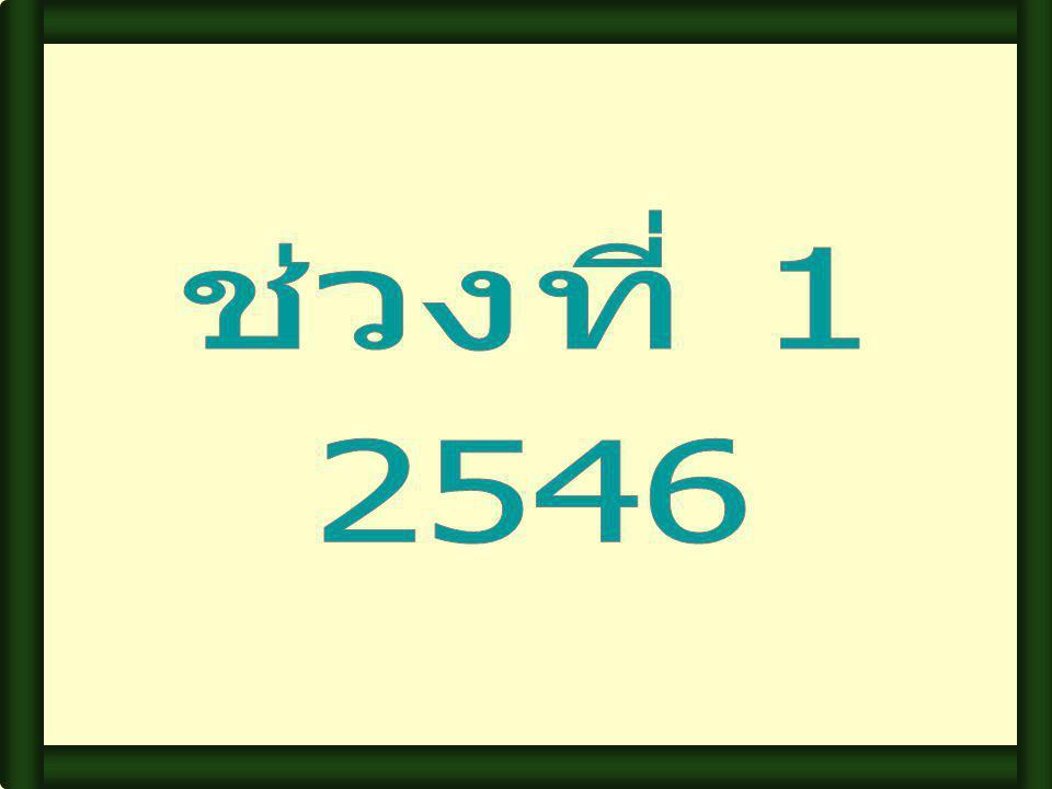 ช่วงที่ 1 2546