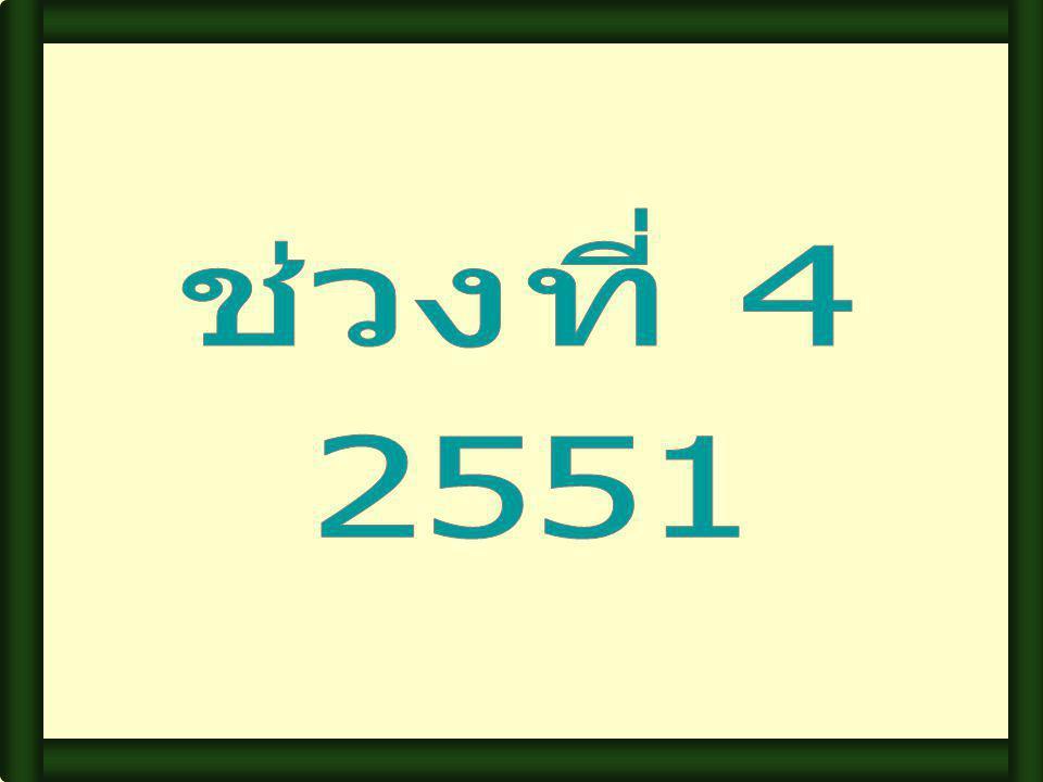 ช่วงที่ 4 2551