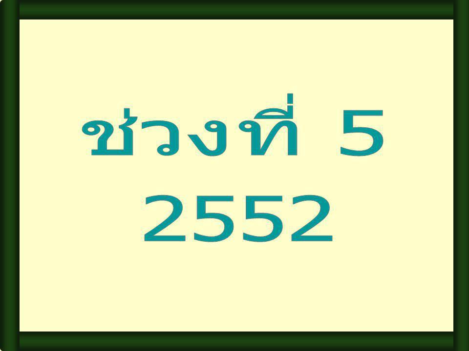 ช่วงที่ 5 2552
