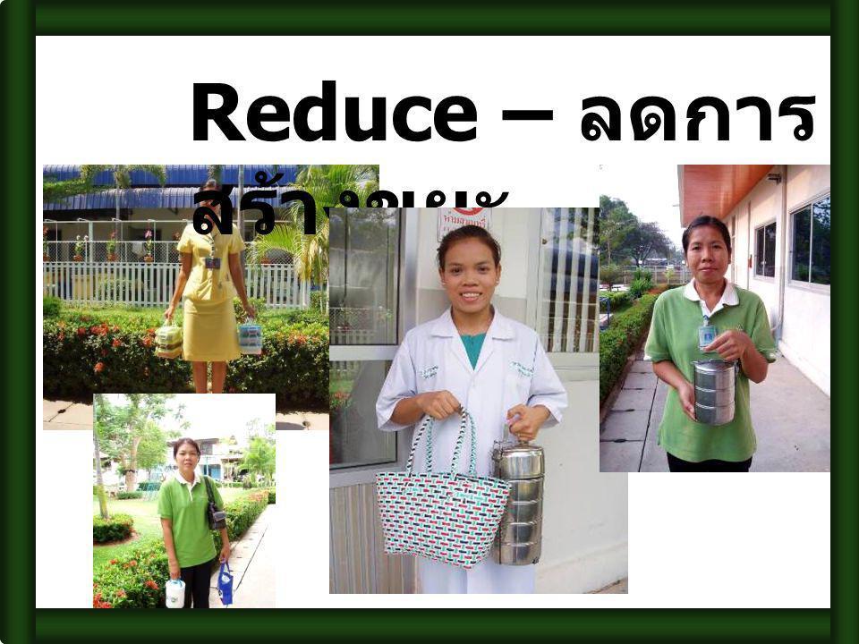 Reduce – ลดการสร้างขยะ
