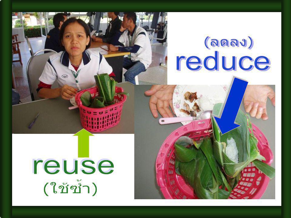 (ลดลง) reduce reuse (ใช้ซ้ำ)