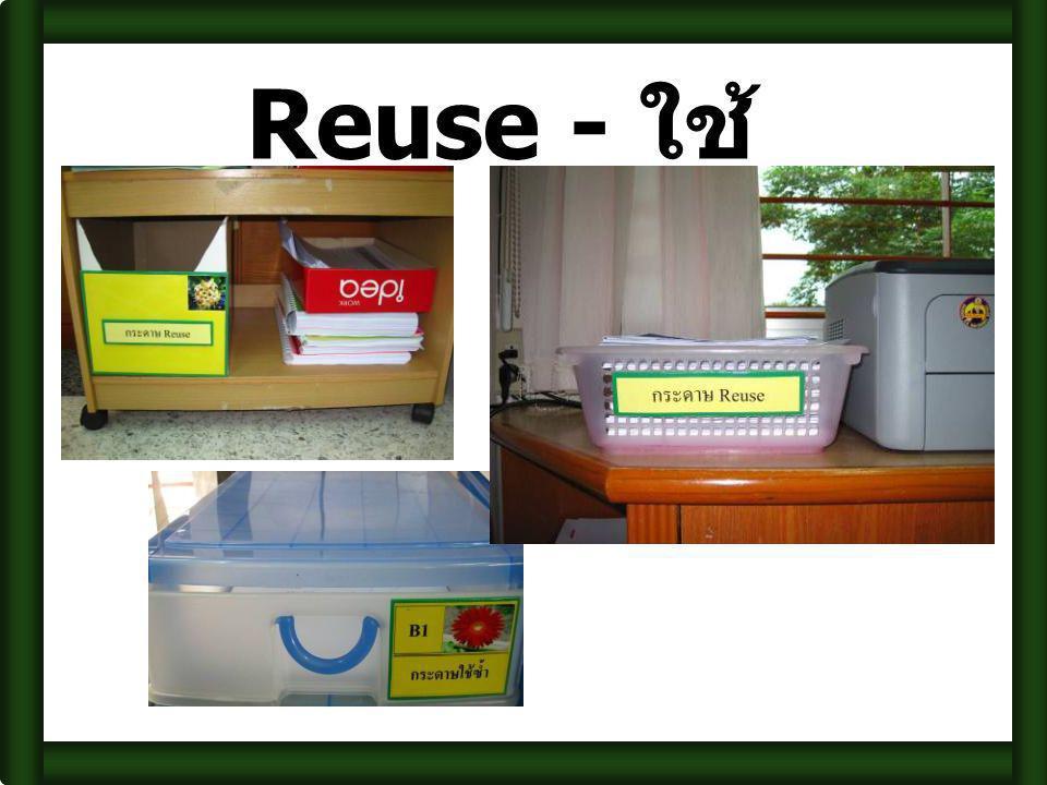 Reuse - ใช้ซ้ำ 2