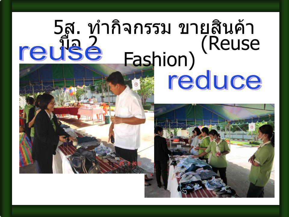 5ส. ทำกิจกรรม ขายสินค้ามือ 2 (Reuse Fashion)