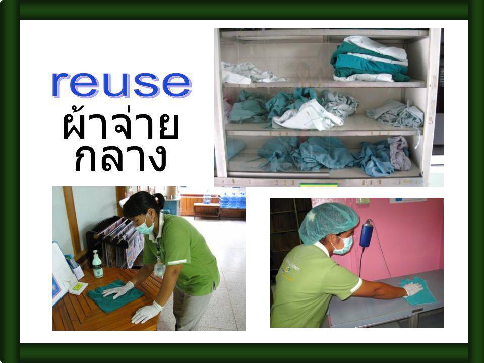 reuse ผ้าจ่ายกลาง
