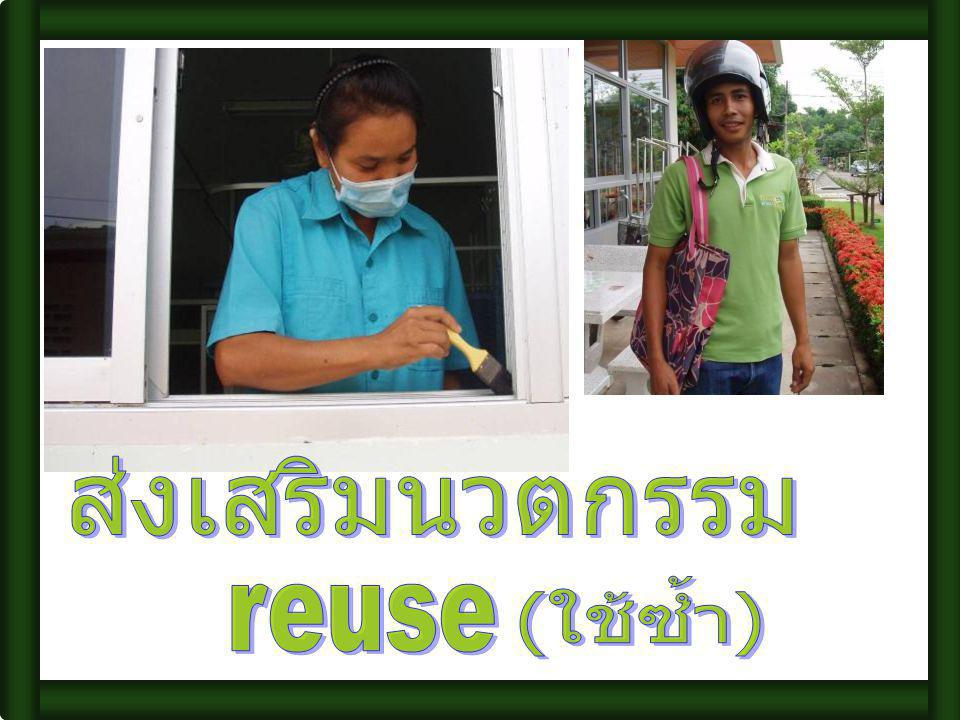 ส่งเสริมนวตกรรม (ใช้ซ้ำ) reuse