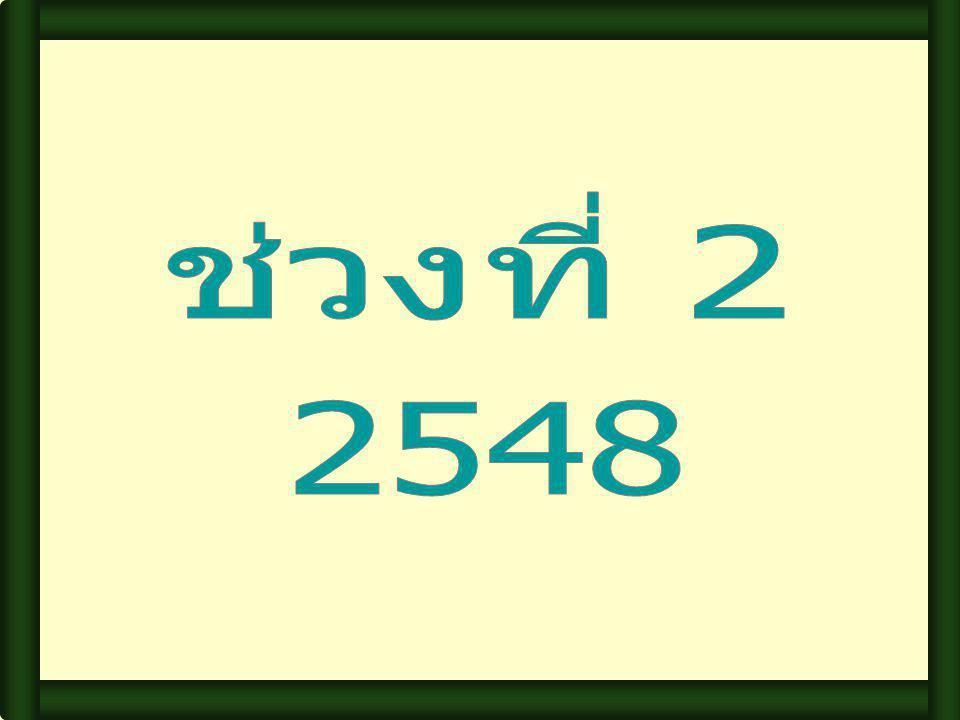 ช่วงที่ 2 2548