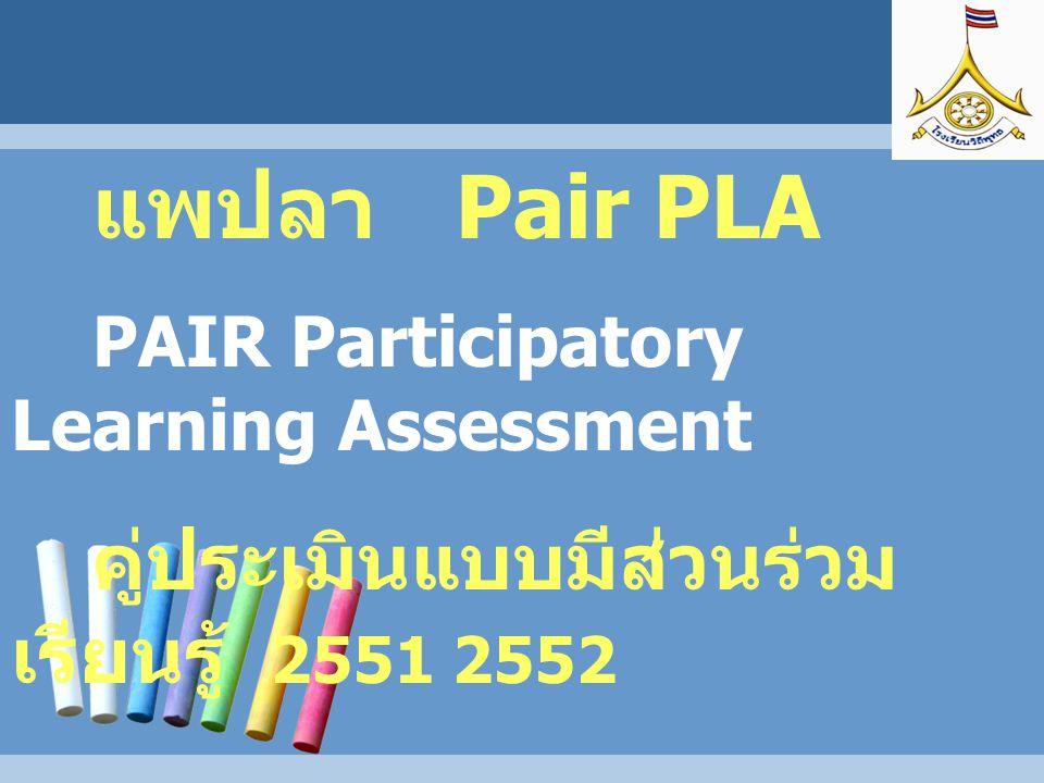 แพปลา Pair PLA PAIR Participatory Learning Assessment คู่ประเมินแบบมีส่วนร่วมเรียนรู้ 2551 2552