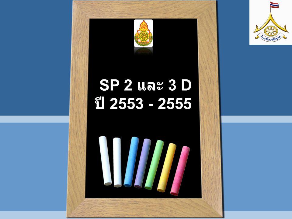 SP 2 และ 3 D ปี 2553 - 2555