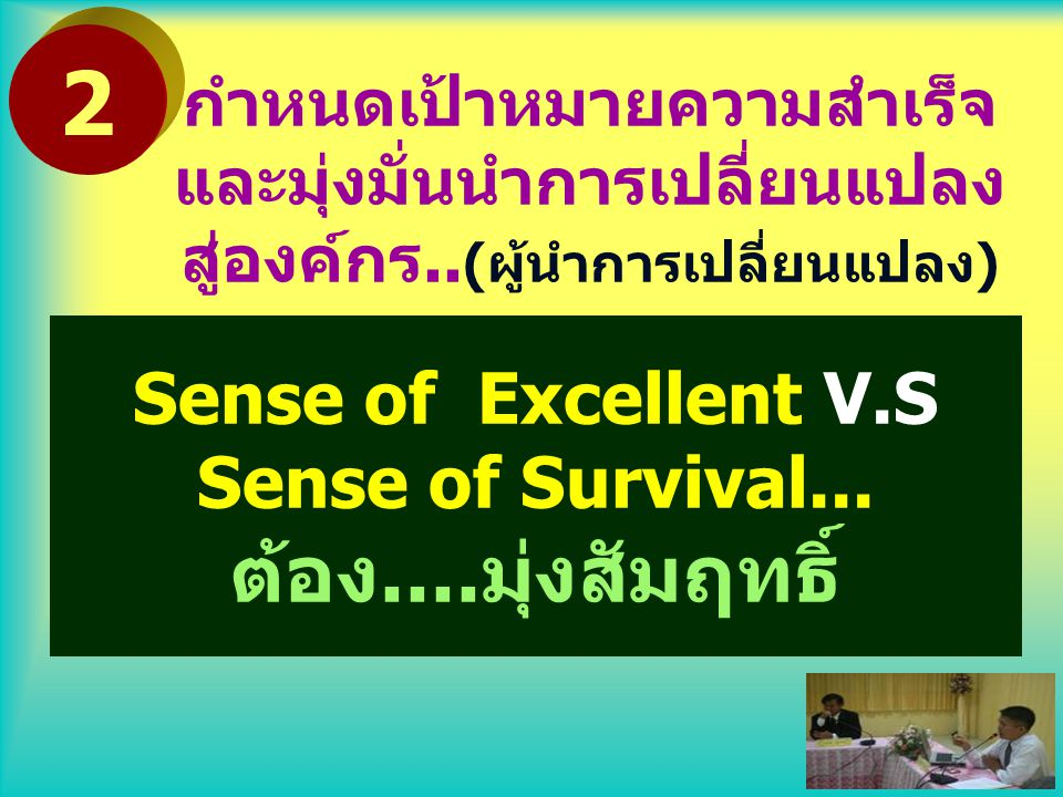 2 ต้อง....มุ่งสัมฤทธิ์ Sense of Excellent V.S Sense of Survival...