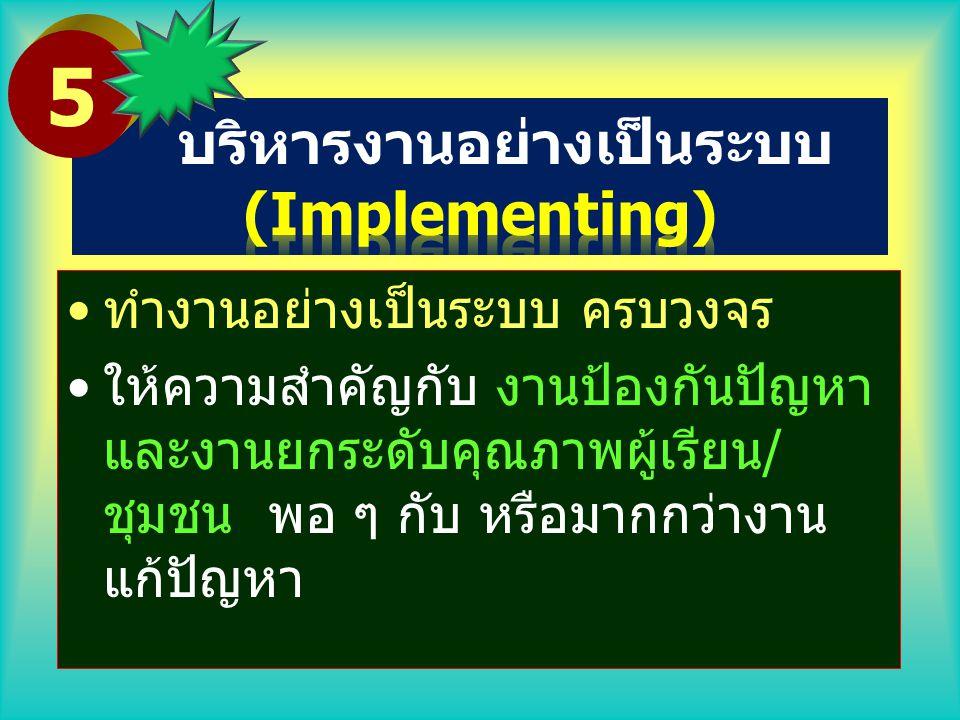 บริหารงานอย่างเป็นระบบ (Implementing)