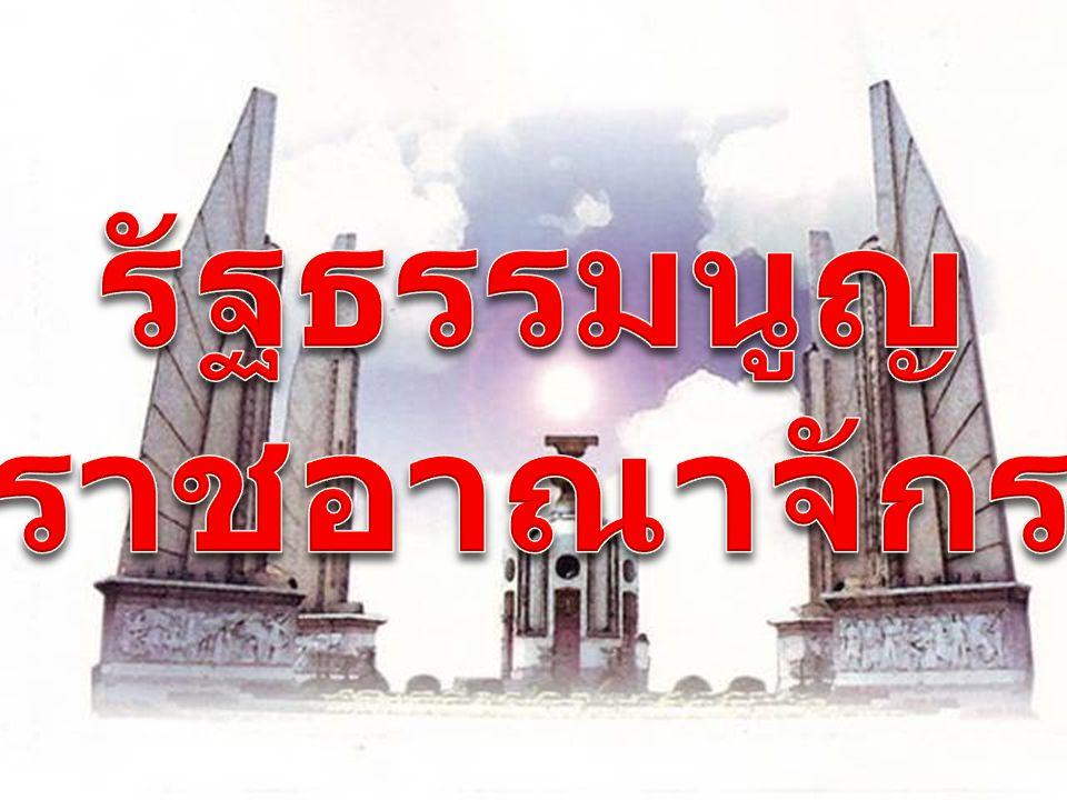 รัฐธรรมนูญ แห่งราชอาณาจักรไทย