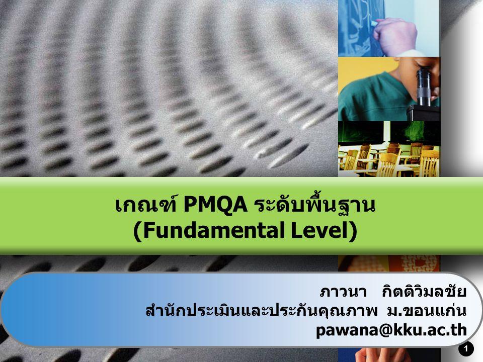 เกณฑ์ PMQA ระดับพื้นฐาน (Fundamental Level)