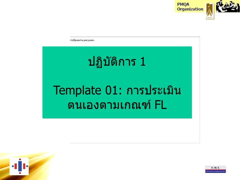 Template 01: การประเมินตนเองตามเกณฑ์ FL