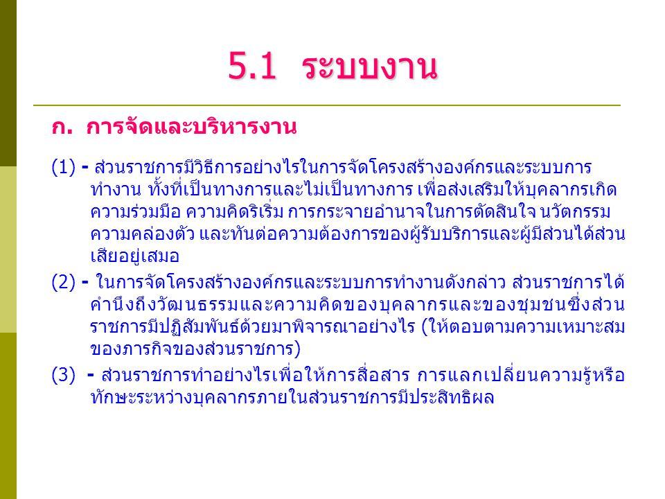 5.1 ระบบงาน ก. การจัดและบริหารงาน