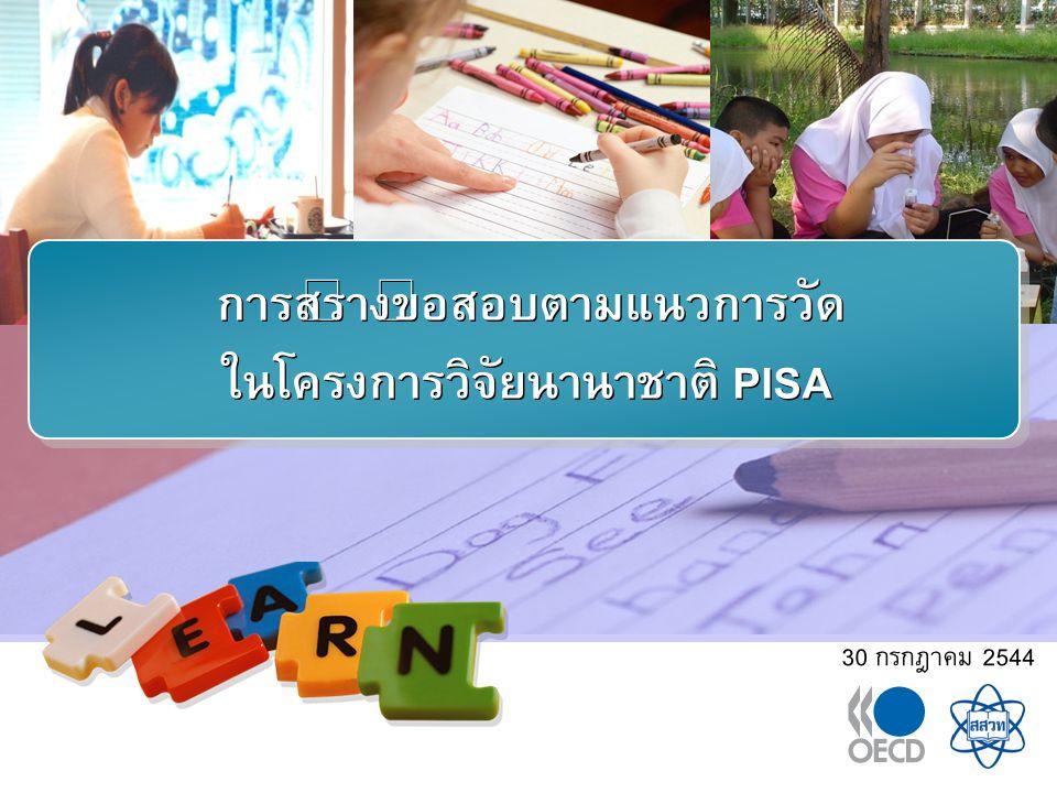การสร้างข้อสอบตามแนวการวัด ในโครงการวิจัยนานาชาติ PISA