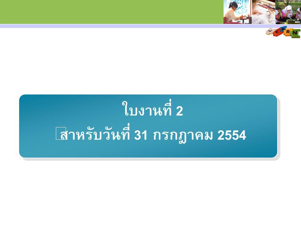 ใบงานที่ 2 สำหรับวันที่ 31 กรกฎาคม 2554