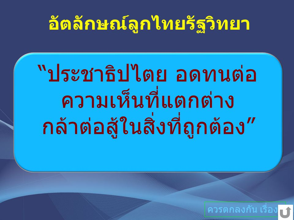 อัตลักษณ์ลูกไทยรัฐวิทยา