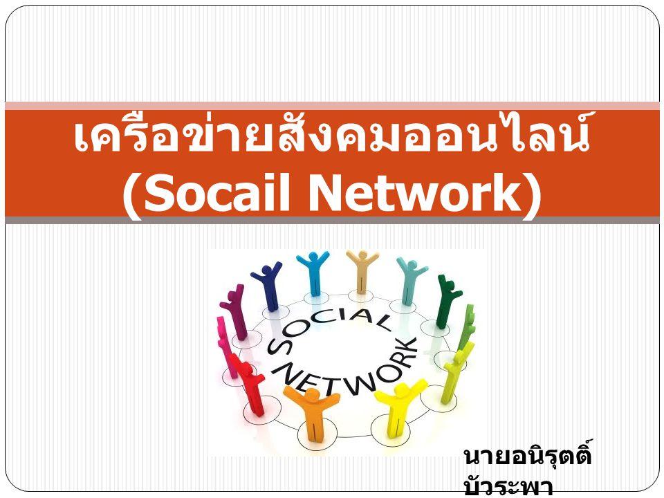 เครือข่ายสังคมออนไลน์ (Socail Network)