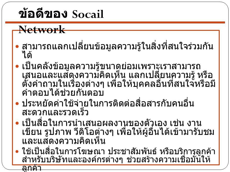 ข้อดีของ Socail Network