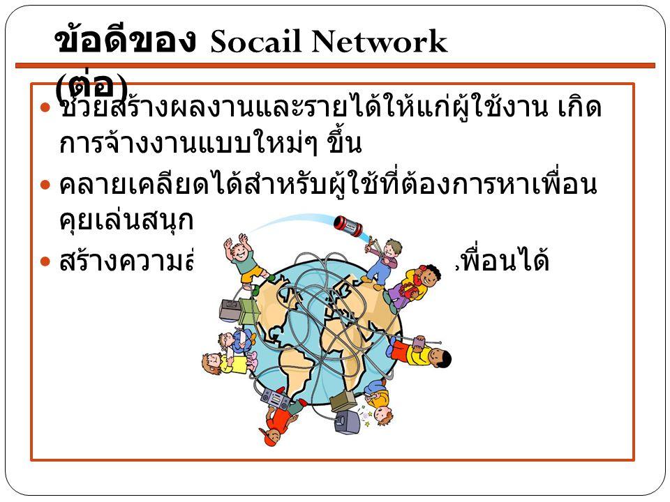 ข้อดีของ Socail Network (ต่อ)
