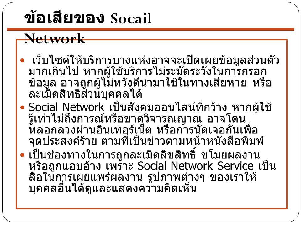 ข้อเสียของ Socail Network