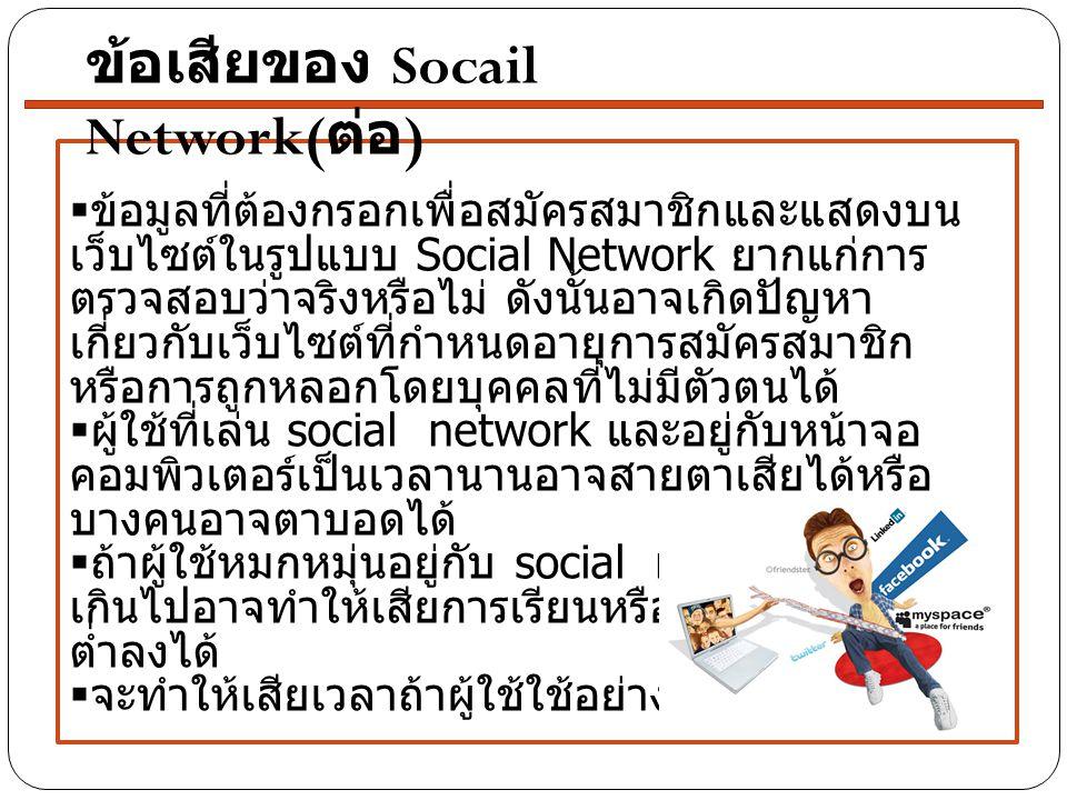 ข้อเสียของ Socail Network(ต่อ)
