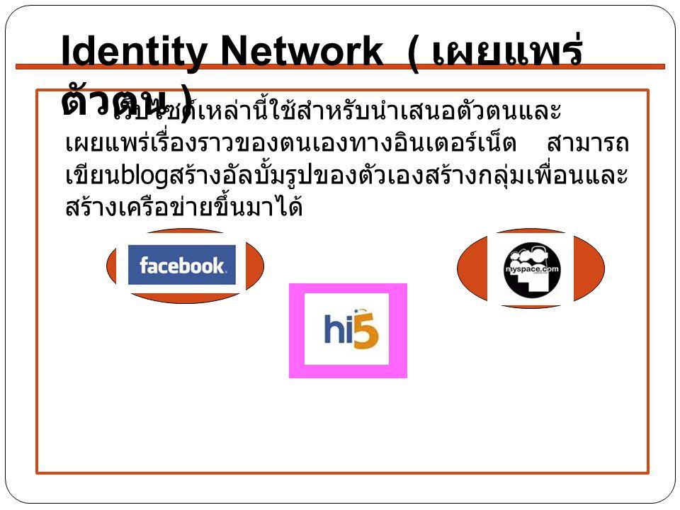 Identity Network ( เผยแพร่ตัวตน )