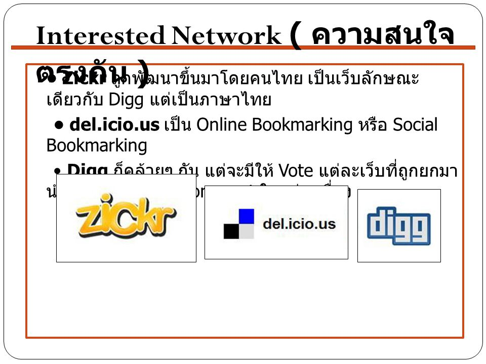 Interested Network ( ความสนใจตรงกัน )