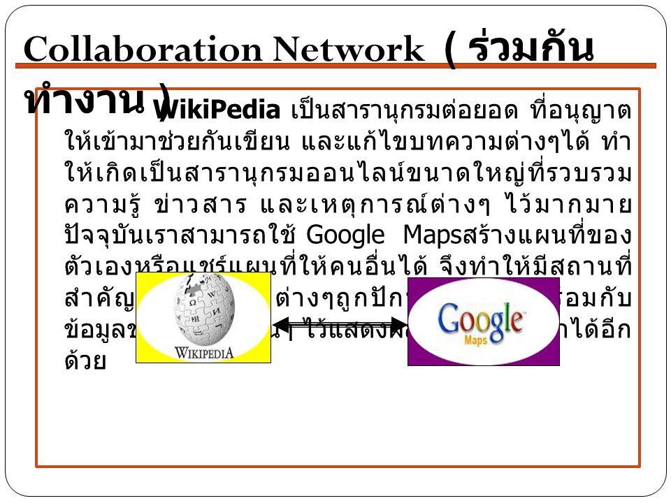 Collaboration Network ( ร่วมกันทำงาน )