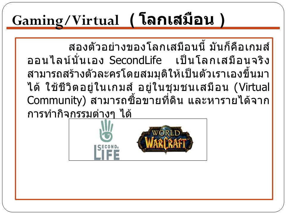 Gaming/Virtual ( โลกเสมือน )