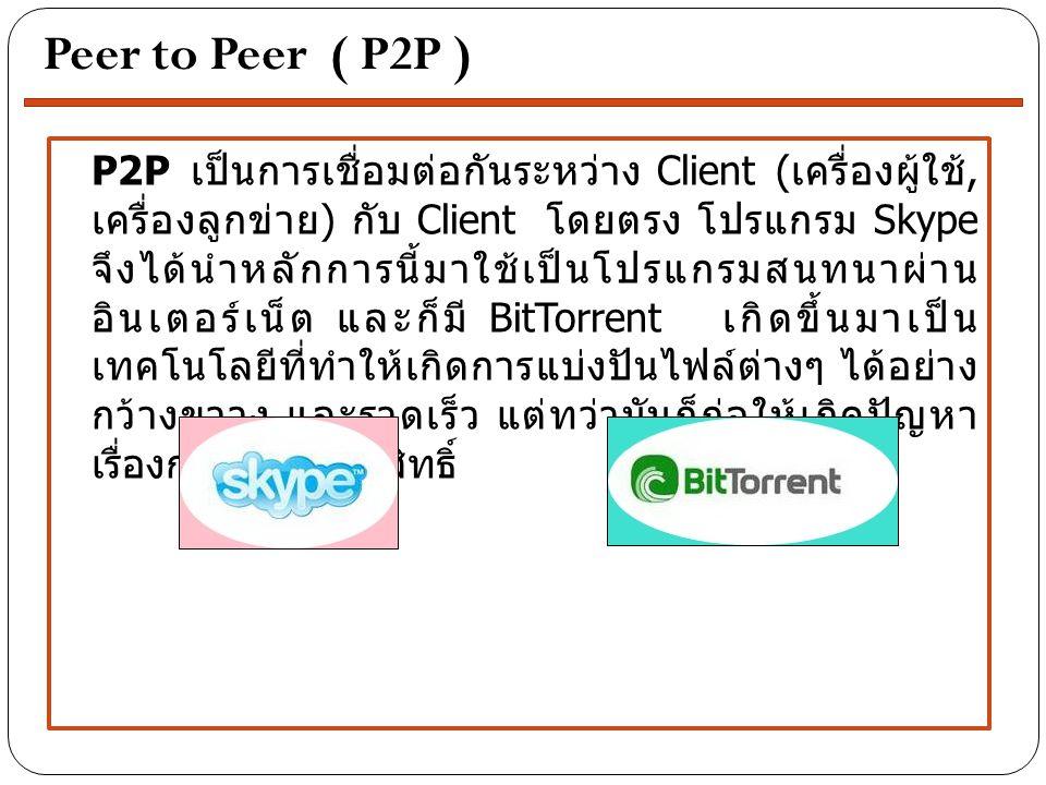 Peer to Peer ( P2P )