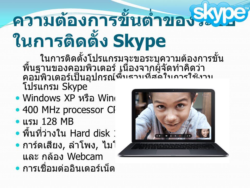 ความต้องการขั้นต่ำของระบบในการติดตั้ง Skype
