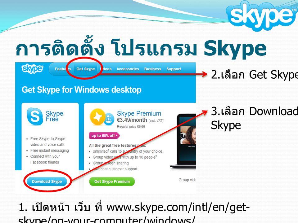 การติดตั้ง โปรแกรม Skype
