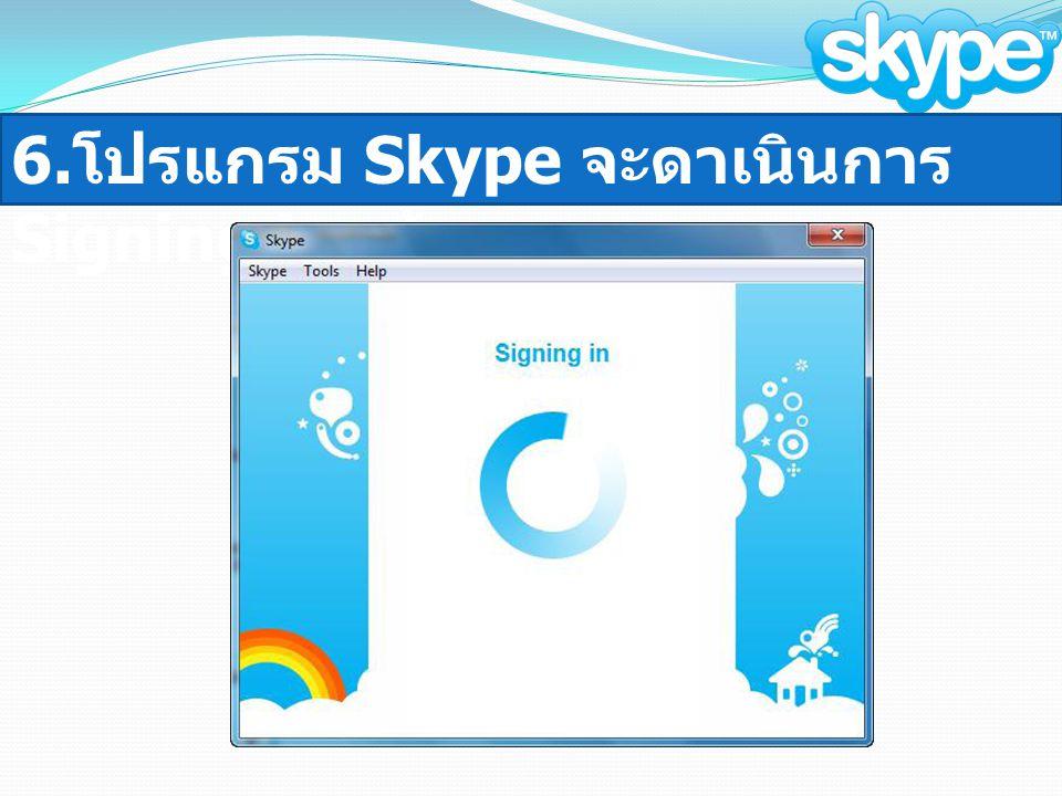 6.โปรแกรม Skype จะดาเนินการ Signing in เข้าระบบ