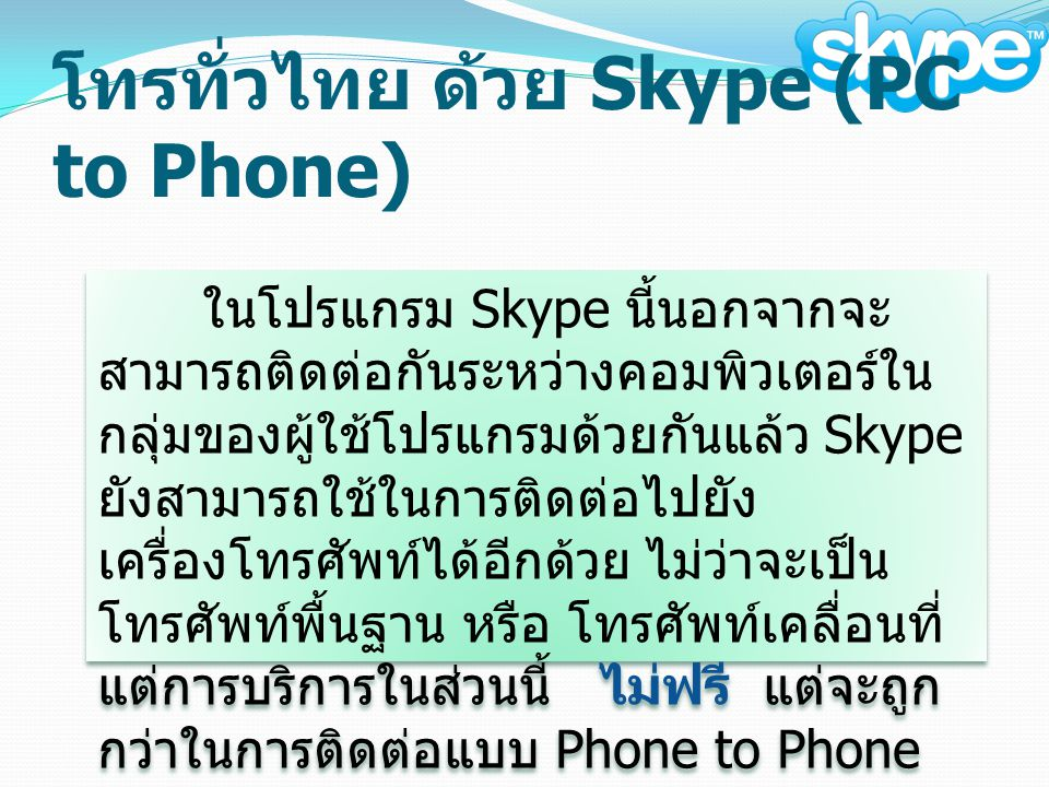 โทรทั่วไทย ด้วย Skype (PC to Phone)