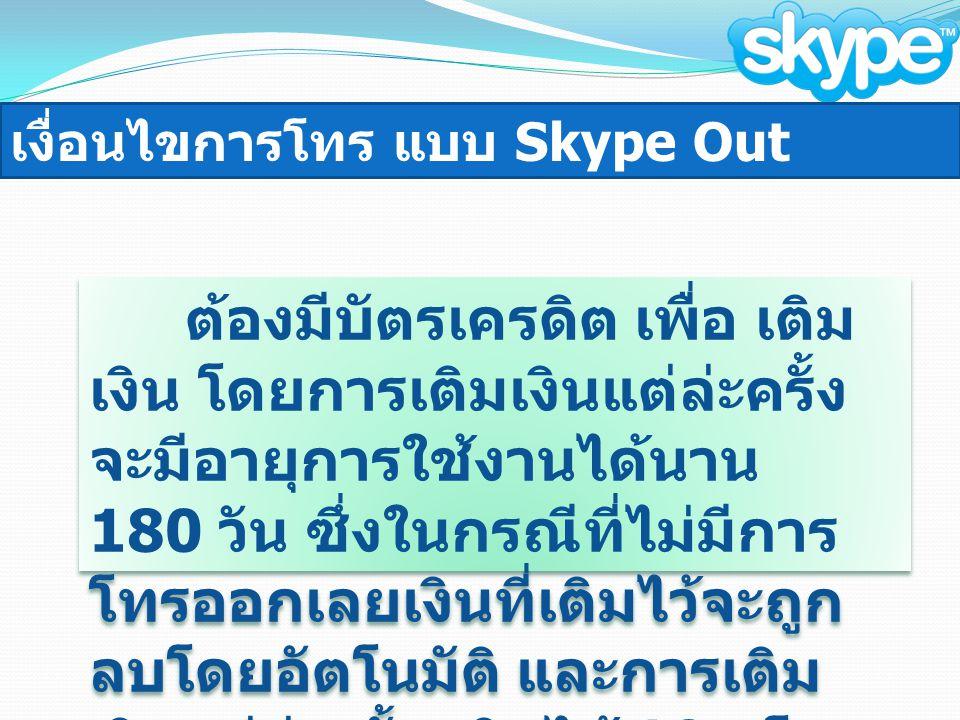 เงื่อนไขการโทร แบบ Skype Out