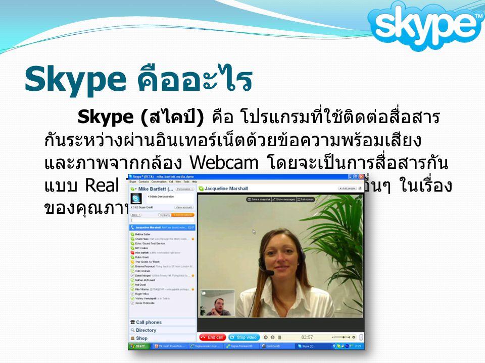 Skype คืออะไร