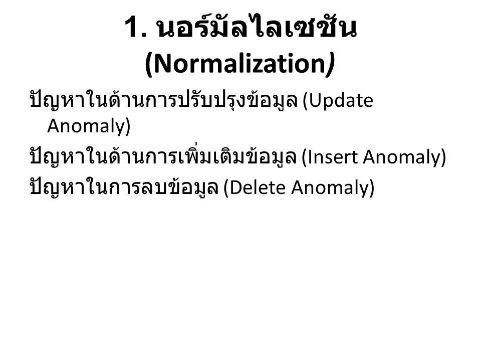 1. นอร์มัลไลเซชัน (Normalization)