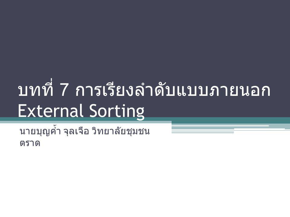 บทที่ 7 การเรียงลำดับแบบภายนอก External Sorting