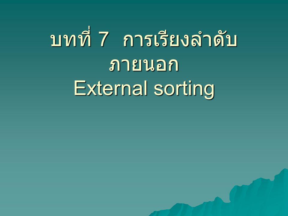 บทที่ 7 การเรียงลำดับภายนอก External sorting