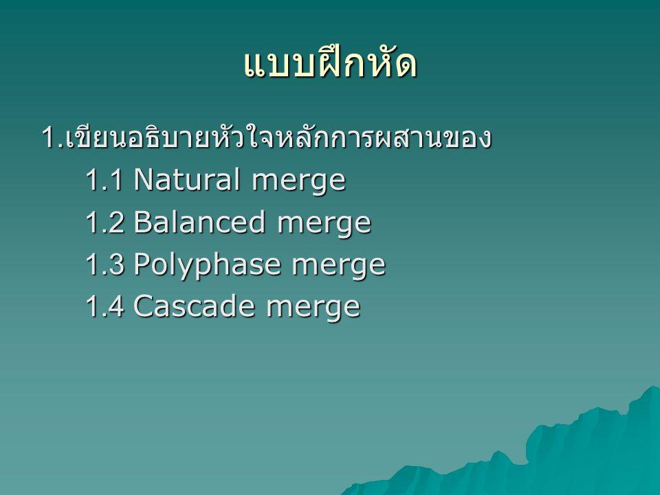 แบบฝึกหัด 1.เขียนอธิบายหัวใจหลักการผสานของ 1.1 Natural merge