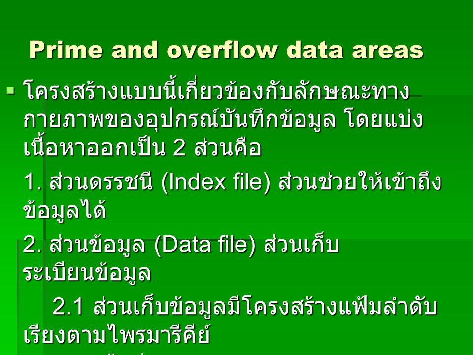 Prime and overflow data areas