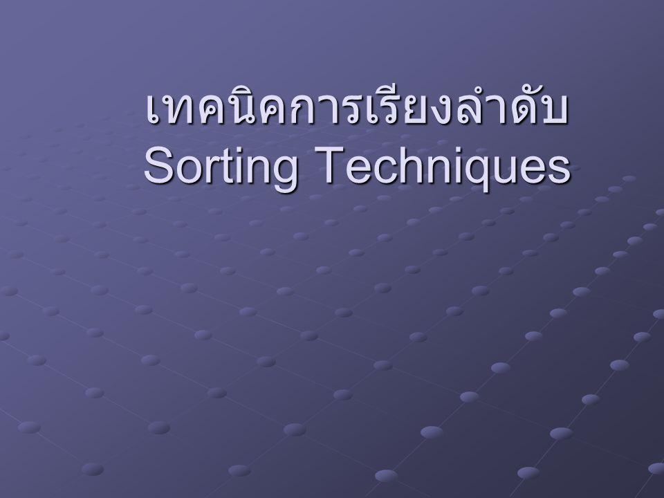 เทคนิคการเรียงลำดับ Sorting Techniques