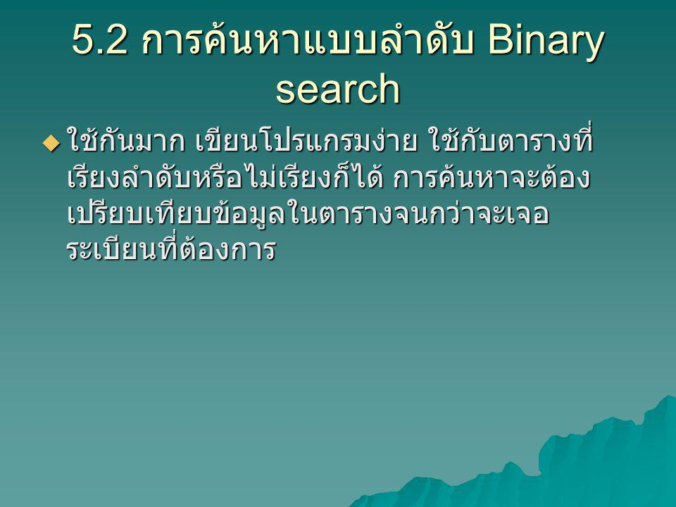 5.2 การค้นหาแบบลำดับ Binary search