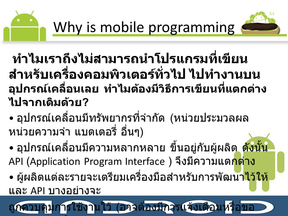 Why is mobile programming