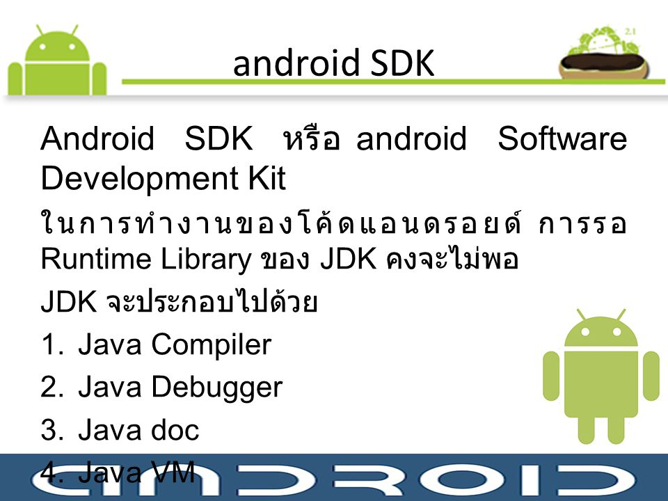 android SDK Android SDK หรือ android Software Development Kit