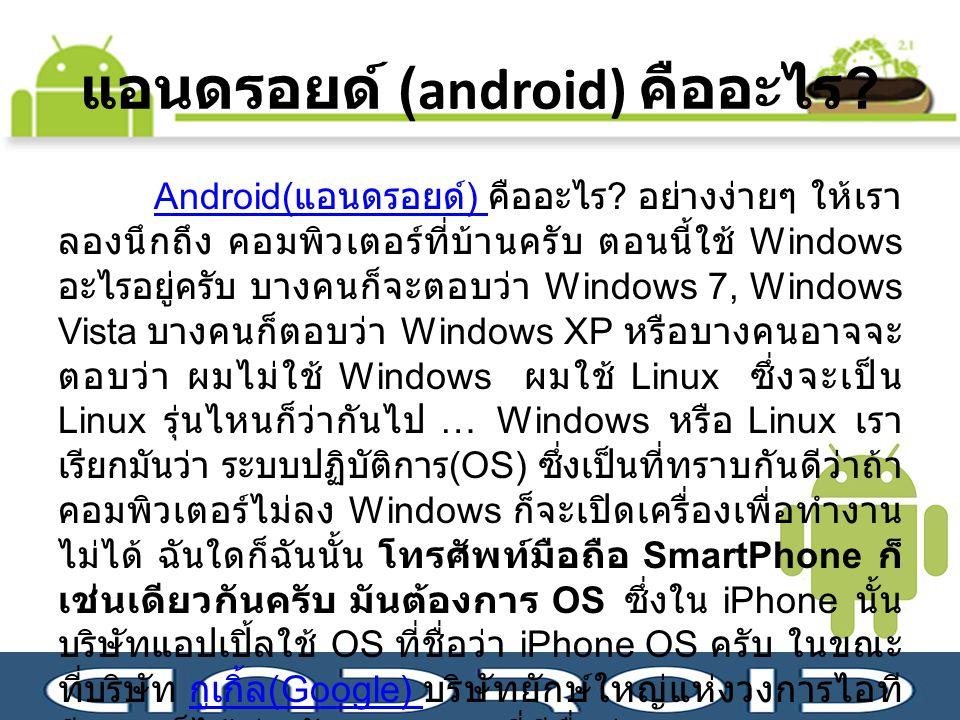 แอนดรอยด์ (android) คืออะไร