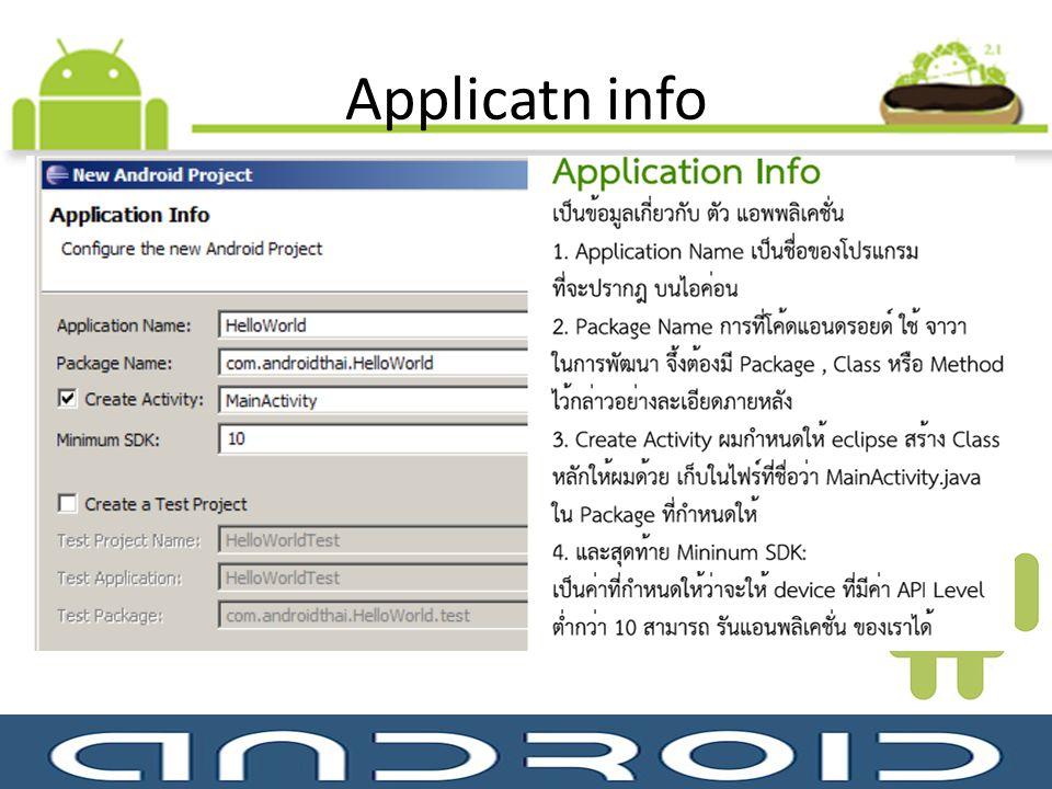 Applicatn info
