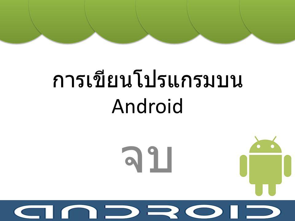 การเขียนโปรแกรมบน Android
