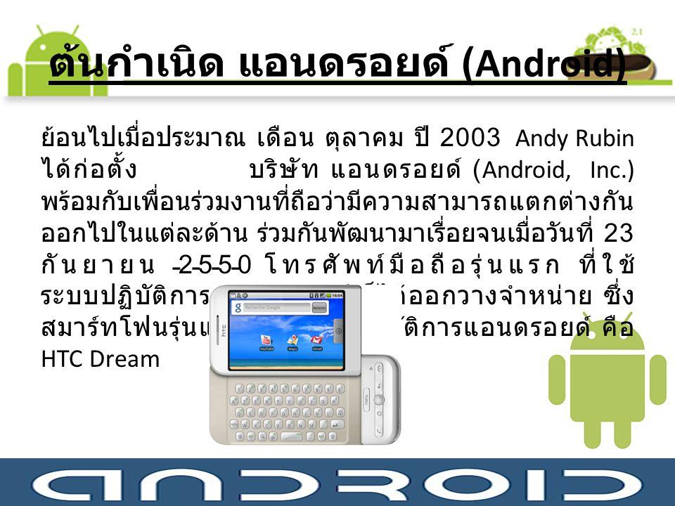 ต้นกำเนิด แอนดรอยด์ (Android)